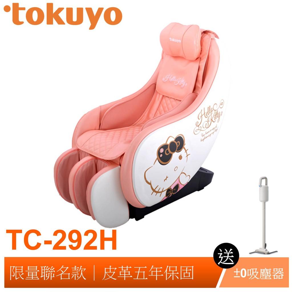 ◎Hello Kitty台灣限量聯名款Mini玩美椅PLUS◎腰臀部深入按摩◎全新斜方肌按摩◎強化腿部氣壓按摩◎型號:TC-292◎尺寸:長1070x寬590x高1010(mm)◎淨重:41.7kg◎