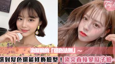 選對髮色還能修飾臉型!染髮前的「選色法則」大揭密~染完直接變瓜子臉啦!