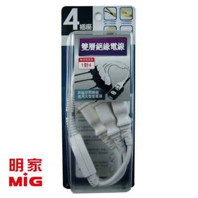 MIG明家 PS-402 1對4轉接式電源線4插座 22cm / 組
