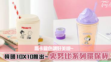 韓國10X10推出史努比系列環保杯~馬卡龍色冰淇淋+復古風環保杯同步推出!