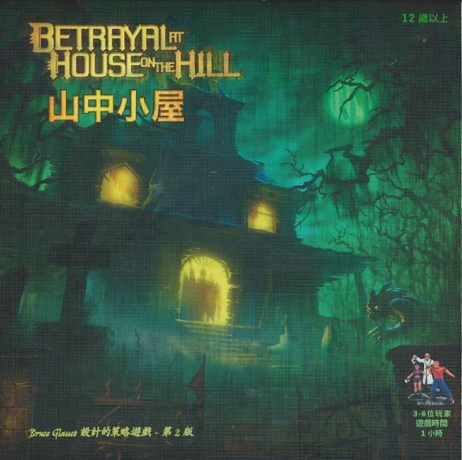 山中小屋 Betrayal at House on the Hill 繁體中文版 高雄龐奇桌遊