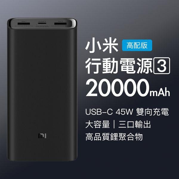 小米 行動電源3 高配版 3代 20000mAh 三孔 Type-C USB 快充 米家 充電寶 可充MacBook