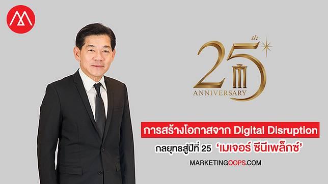 เปิดกลยุทธ์สู่ปีที่ 25 ของ 'เมเจอร์ ซีนีเพล็กซ์' กับการสร้างโอกาสธุรกิจจาก Digital Disruption