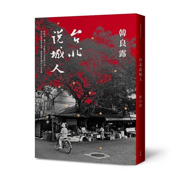台北說城人
