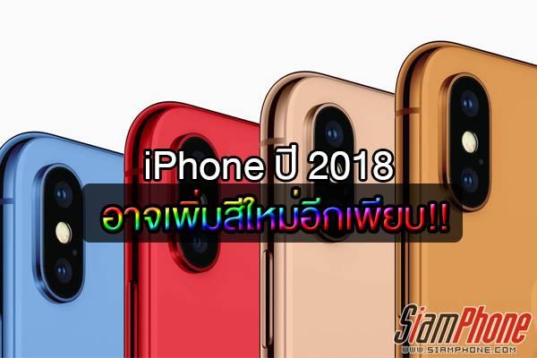 มาเป็นรุ้งกินน้ำ! Apple อาจเพิ่มเฉดสีตัวเครื่องให้ iPhone ปี 2018 อีกเกือบ 10 สี