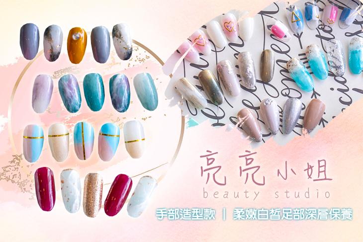 【台北】亮亮小姐beauty studio #GOMAJI吃喝玩樂券#電子票券#美甲