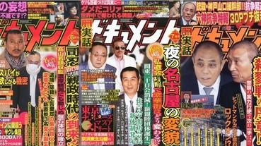 報導黑幫動向的人氣雜誌,將於下週停刊