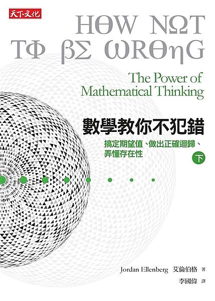 數學界的《蘋果橘子經濟學》,顛覆數學太過抽象、與生活無關的刻板印象! 會數學就像...