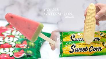 是雪糕,不是玉米!樂天西瓜冰棒、玉米造型雪糕、優格冰沙等,超多可愛的冰品一同上架