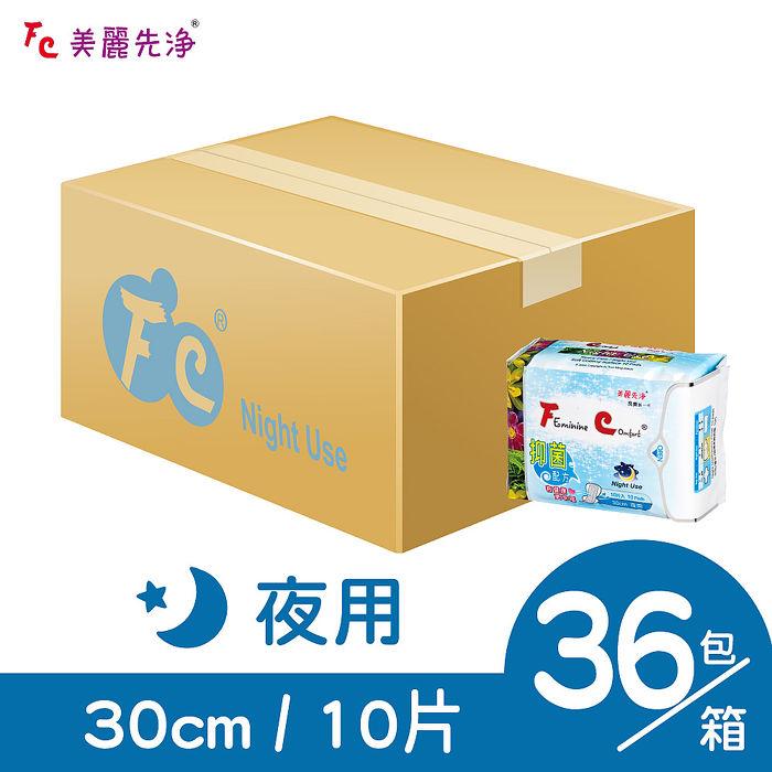 FC美麗先淨 漢方衛生棉~夜用型30cm(10片/包,共36包)箱購