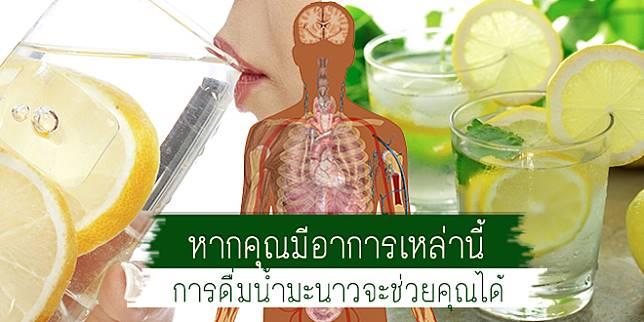 10 ปัญหาสุขภาพ แก้ด้วยการดื่มน้ำมะนาว