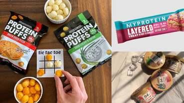 健身也能吃甜食!5款專為健身者打造的「高蛋白甜點」,根本比高熱量零食還好吃!