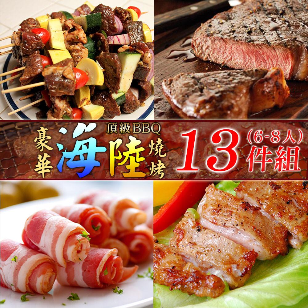 《好神》頂級BBQ豪華海陸燒烤13件組 (約6-8人份)