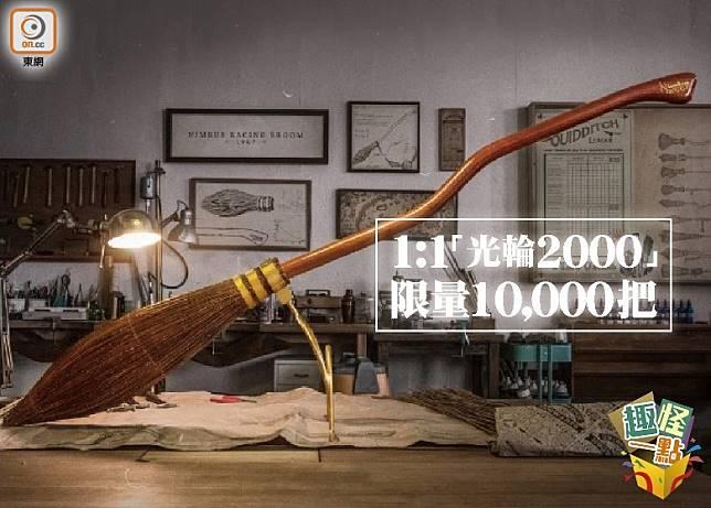 趣怪一點:哈迷佳音 「光輪2000」限量發售(互聯網)