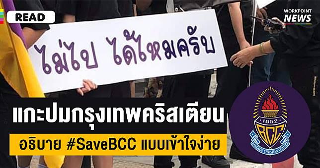 อ่านสรุป ปมดราม่า 'กรุงเทพคริสเตียน' ที่มาที่ไป #SaveBCC