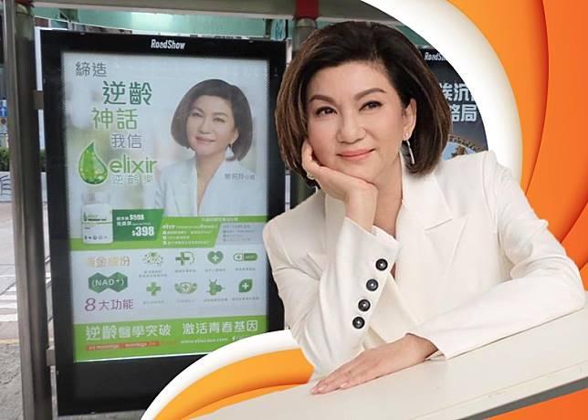 樂易玲處女下海為健康保健食品拍攝廣告。