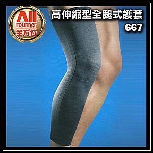 █ 全腿式的高透氣四面伸縮設計n█ 讓護套依整個腿部的曲線做高度均勻的緊密包覆