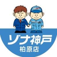 ネッツトヨタゾナ神戸(柏原店)