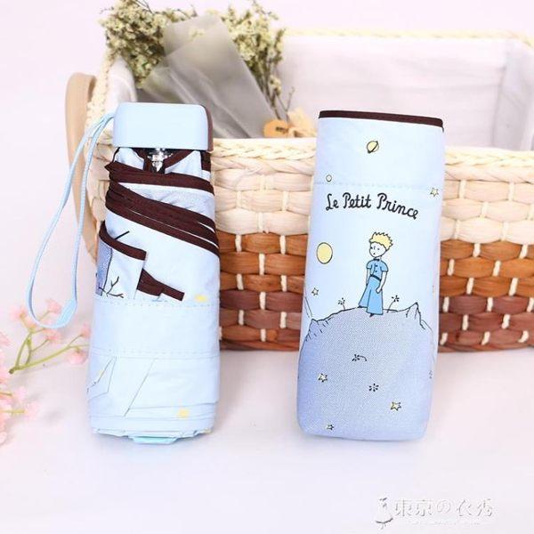 韓國可愛小王子超輕太陽傘防紫外線遮陽傘小折疊晴雨兩用女五折傘【東京衣秀】