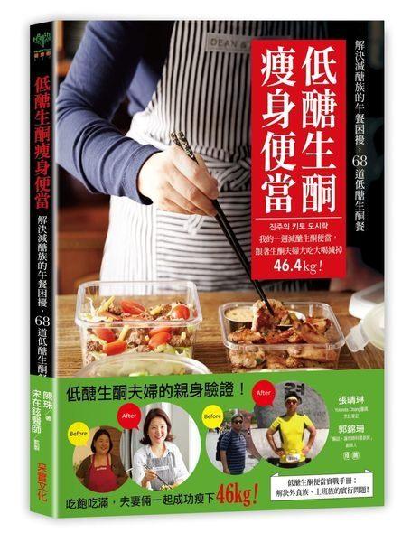 低醣生酮瘦身便當:一週減醣生酮便當,跟著生酮夫婦大吃大喝減掉46.4kg! 作者:陳珠