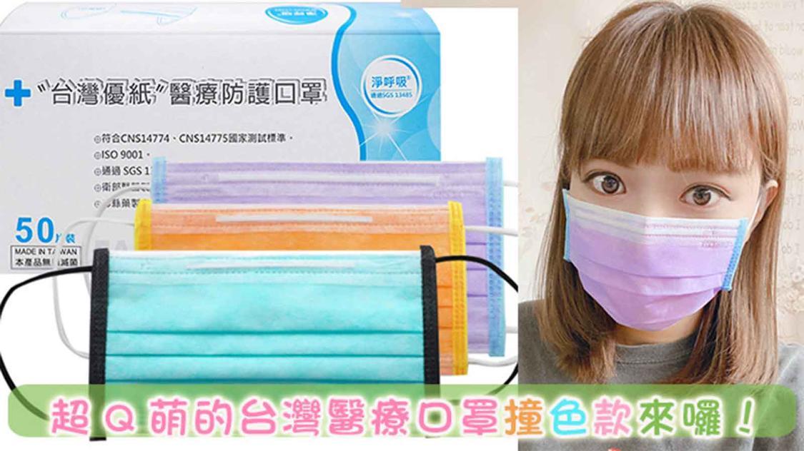台灣優紙推出超Q萌「撞色款醫療口罩」隆重推出!