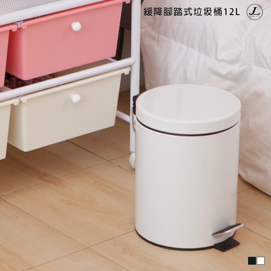 緩降腳踏式垃圾桶5L 垃圾桶 掀蓋垃圾桶 腳踏垃圾桶【JL精品工坊】