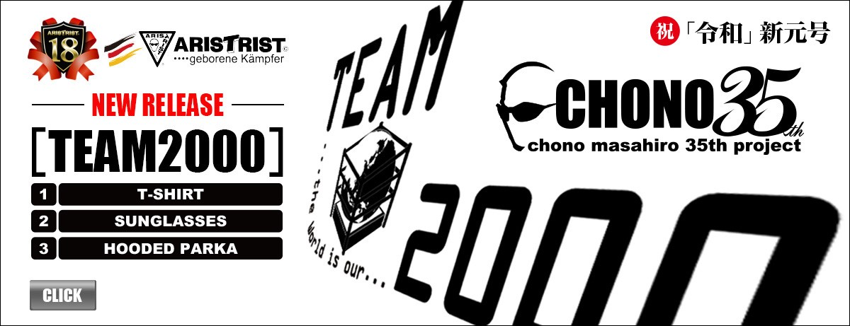 【THE INTERVIEW】平成を振り返る~TEAM2000編~(前編)〜