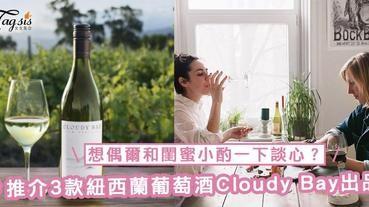 想偶爾和閨蜜小酌一下談心?推介3款紐西蘭葡萄酒品牌Cloudy Bay的出品,從入門級至配美食也有!