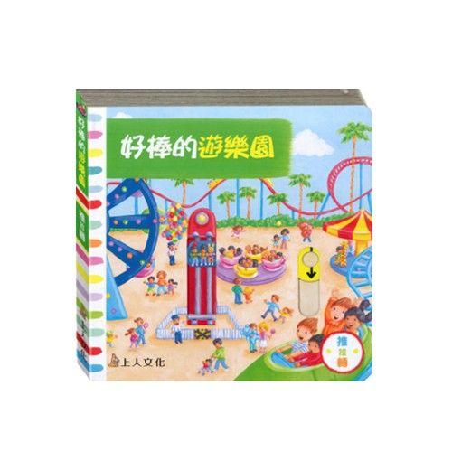上人文化 - 好奇寶寶推拉搖轉書-好棒的遊樂園