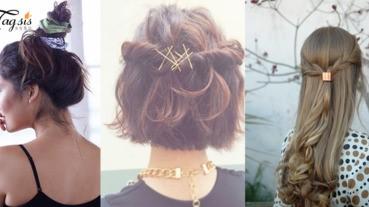 用「鐵髮圈」紮起頭髮很特別喔!3款夏日頭髮飾物,讓少女氣質立刻提升!