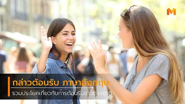 ชาวต่างชาติมาเที่ยวประเทศไทย จะกล่าวต้อนรับเขาอย่างไรดี?