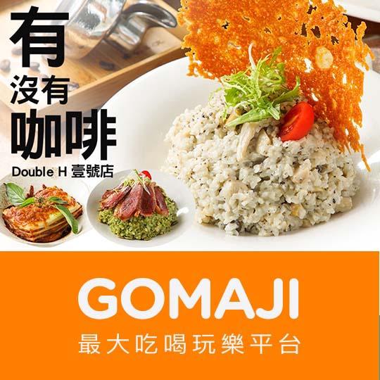 台北【有沒有咖啡】難得偷閒吃很好單人套餐