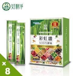 綠冠翔【好酵淨】彩虹纖SOD生酵素x8盒 加贈3包體驗包