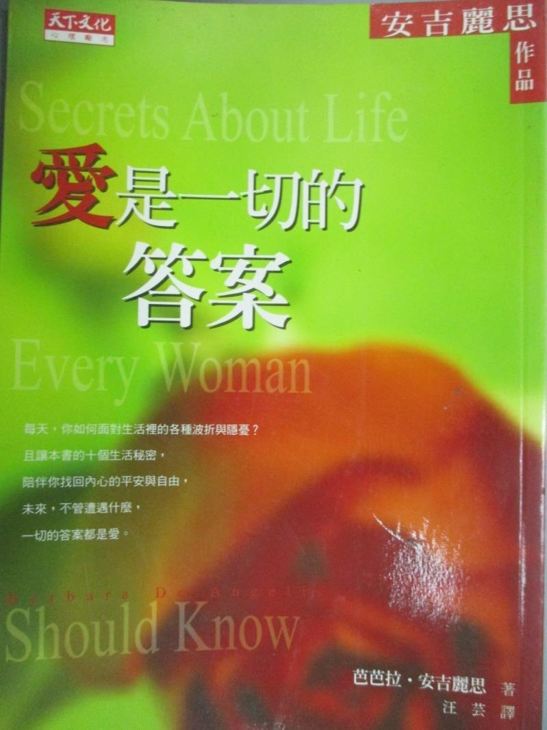 【書寶二手書T1/心靈成長_JOX】愛是一切的答案_芭芭拉安吉麗思。圖書與雜誌人氣店家書寶二手書店的【心理 人際關係】、勵志/心靈成長有最棒的商品。快到日本NO.1的Rakuten樂天市場的安全環境中
