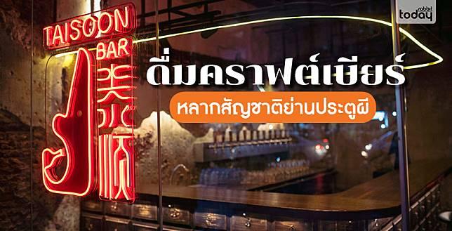 ดื่มคราฟต์เบียร์หลากสัญชาติย่านประตูผีที่ Tai Soon Bar