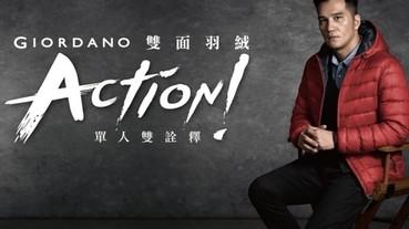 Action! 單人雙詮釋 GIORDANO 雙面羽絨外套新上市