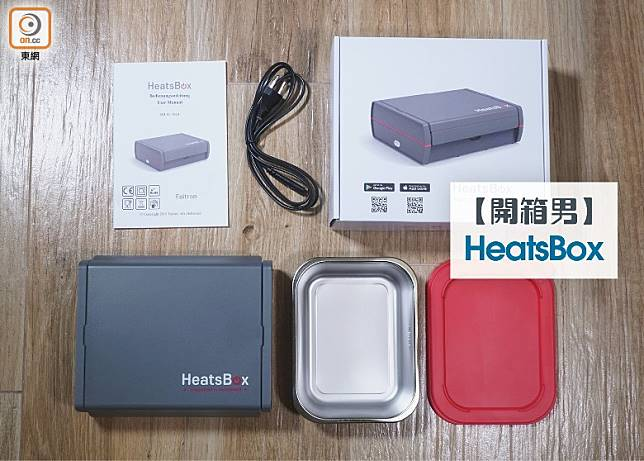 開箱男:HeatsBox智能力熱飯盒 蒸燒賣都得?(莫文俊攝)