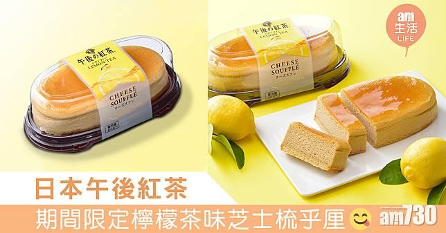 日本午後紅茶推期間限定檸檬茶味芝士梳乎厘