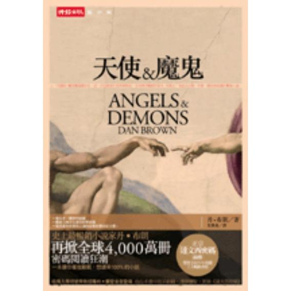天使與魔鬼(藍小說92)