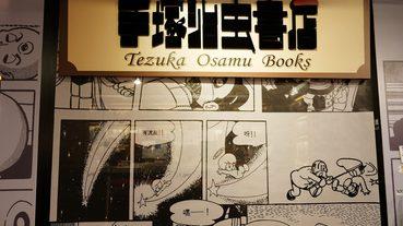起點專訪 / 若真有手塚治虫書店!手塚真:「第一本放入的漫畫會是《火之鳥》」