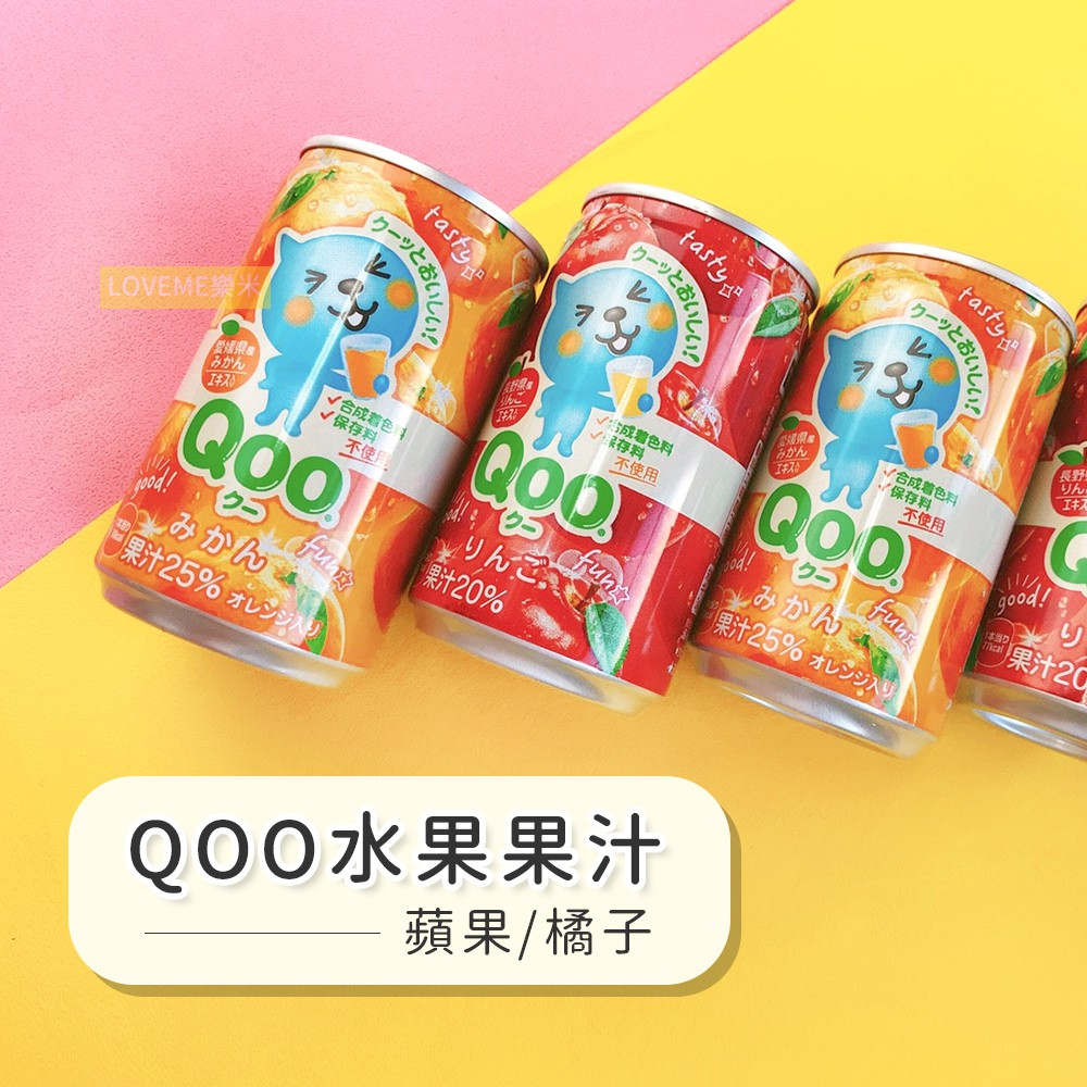 現貨 日本 Qoo 果汁 160ml (蘋果/橘子) 飲料 罐裝 水果