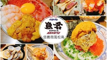 【台北美食。日式海鮮丼】信義區日式料理推薦|微風松高魚君|台北築地市場之稱|讓人彷彿秒飛日本品嚐到最新鮮、最澎派的海鮮料理~*