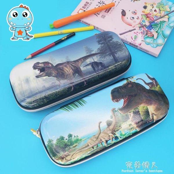 小學生文具盒男生筆袋 侏羅紀大容量恐龍戰鬥機鉛筆盒禮物 完美情人精品館