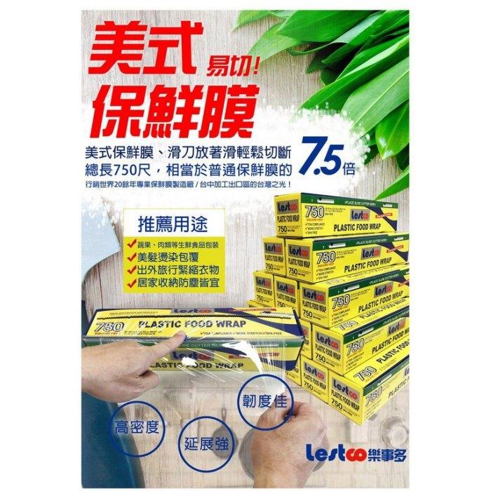 台灣製 外銷 Lestco樂事多 PVC保鮮膜 750尺/捲-HH【Miss.Sugar】【K4005686】