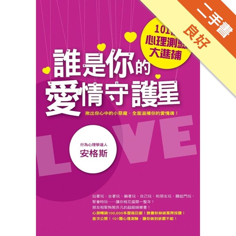 誰是你的愛情守護星:101個心理測驗大進補[二手書_良好]11312100851