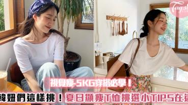 韓妞們都這樣挑!夏日顯瘦T恤挑選小TIPS在這~視覺瘦-5KG穿搭必學!
