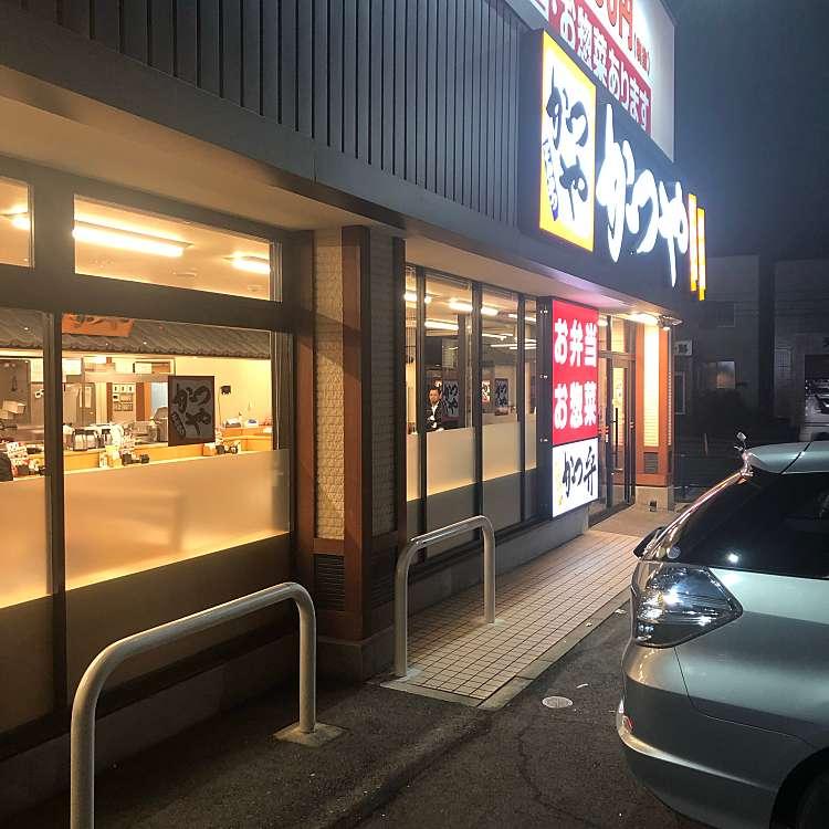 実際訪問したユーザーが直接撮影して投稿した一ツ家天ぷらかつや 足立一ツ家店の写真