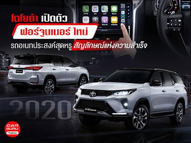 New Toyota Fortuner 2020 รถยนต์ Sport Premium PPV ดีไซน์หรูหรา ในราคาเริ่มต้น 1.3 ล้านบาท