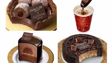LAWSON×GODIVA推出「松露巧克力塔」等5款新作 年底這波非吃不可!