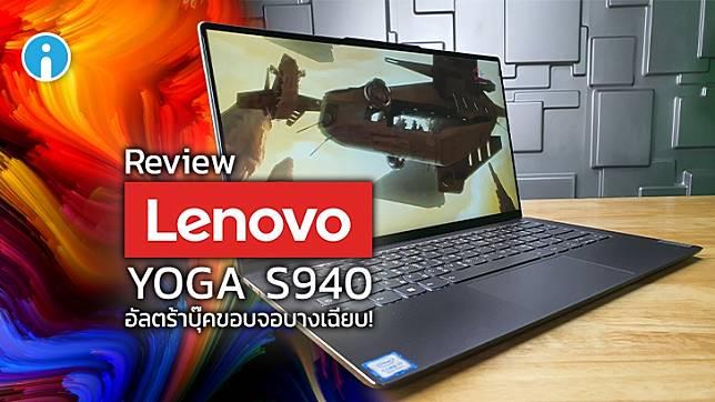 Lenovo YOGA S940 อัลตร้าบุ๊คลุคเซ็กซี่ ขอบจอบางเฉียบ